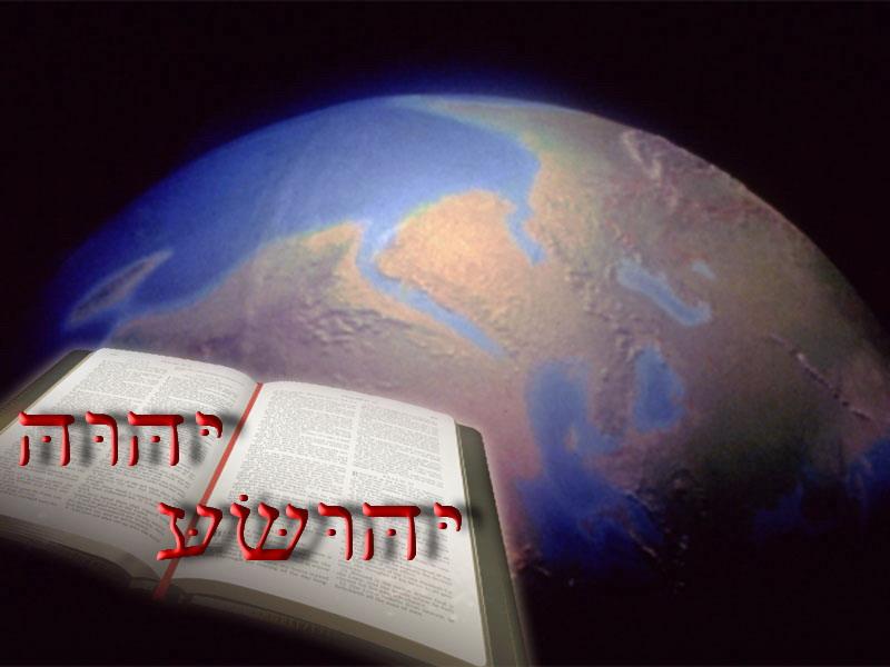 Yahweh e il Messia Yahshua